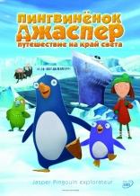 фильм Пингвиненок Джаспер: Путешествие на край света