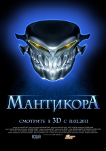 Мантикора 3D плакаты