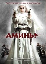 фильм Аминь