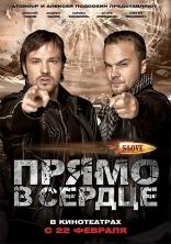 фильм Slove: Прямо в сердце