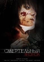 Смертельный звонок плакаты