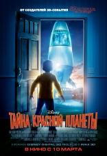 фильм Тайна Красной планеты
