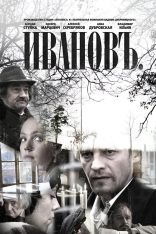 Иванов плакаты