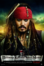 Пираты Карибского моря: На странных берегах плакаты