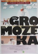 Громозека плакаты
