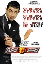 фильм Агент Джонни Инглиш