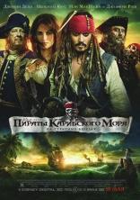 фильм Пираты Карибского моря: На странных берегах