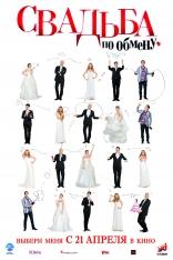 Свадьба по обмену плакаты