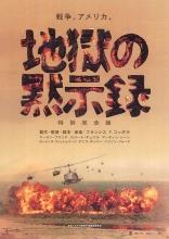 Апокалипсис сегодня плакаты