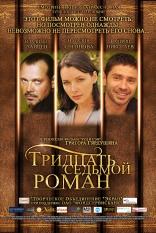Тридцать седьмой роман плакаты