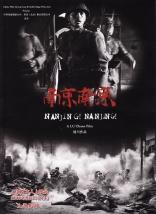 Город жизни и смерти плакаты