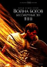 Война богов: Бессмертные плакаты