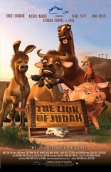 Иудейский лев* плакаты