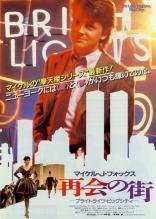 Яркие огни, большой город* плакаты
