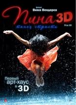 Пина: Танец страсти 3D плакаты