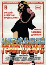 Американский грайндхаус плакаты