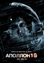 фильм Аполлон 18