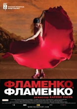 Фламенко, фламенко плакаты