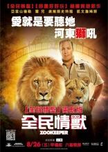 Мой парень из зоопарка плакаты