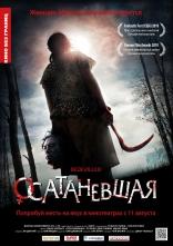 фильм Осатаневшая