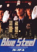 Голубая сталь плакаты