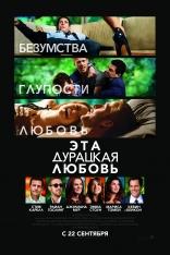 Эта — Дурацкая — Любовь плакаты