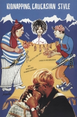 Кавказская пленница, или Новые приключения Шурика плакаты