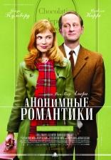 Анонимные романтики плакаты