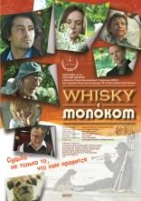 фильм Whisky c молоком