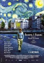 фильм Полночь в Париже