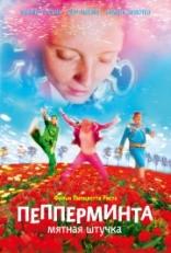 фильм Пепперминта: Мятная штучка