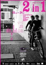 Фестиваль «2-in-1» '11 плакаты