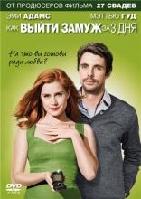 фильм Как выйти замуж за 3 дня