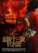 Цветы войны плакаты