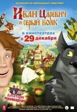 Иван Царевич и Серый Волк плакаты