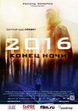 2016: Конец ночи плакаты