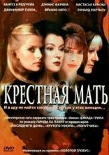 фильм Крестная мать