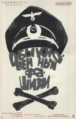 Обыкновенный фашизм плакаты