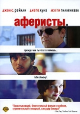 фильм Аферисты
