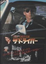 Водитель* плакаты