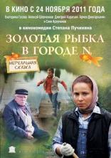 Золотая рыбка в городе N плакаты