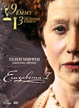 сериал Елизавета I