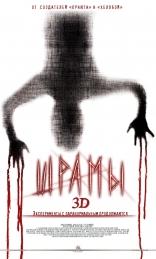 Шрамы 3D плакаты