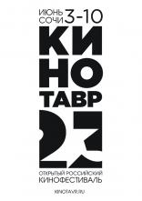 Кинотавр 23