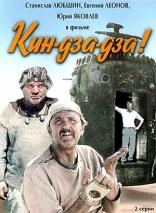 постер фильма Кин-дза-дза!