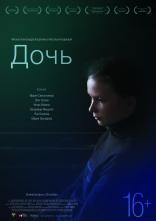 постер фильма Дочь