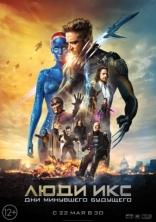 постер фильма Люди Икс: Дни минувшего будущего