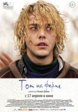 постер фильма Том на ферме