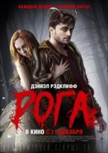 постер фильма Рога