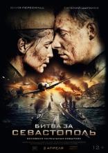 постер фильма Битва за Севастополь